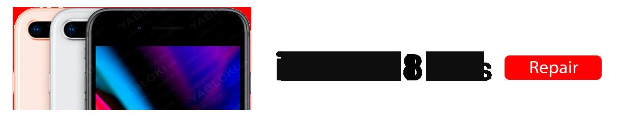 8 1 iPhone 8 Plus Repairs